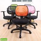 《DF house》新品上市 馬卡龍色系人體工學辦公椅*標準*5色 電腦椅 書桌椅 人體工學椅 辦公傢俱