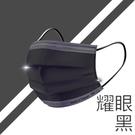 耀眼黑口罩 台灣製造 翔榮口罩 雙鋼印 ...