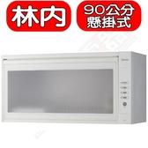 (全省安裝) Rinnai林內【RKD-390S(W)】懸掛式臭氧白色90公分烘碗機