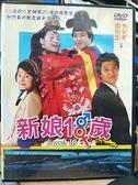 挖寶二手片-TSD-181-正版DVD-韓劇【新娘18歲 全20集3碟 雙語】-李東健 韓智慧(直購價)