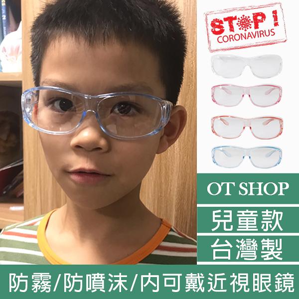 OT SHOP[現貨]兒童款 台灣製 防疫護目鏡 套鏡 防霧 防噴沫 內可戴近視眼鏡 透明/淺粉/淺籃/淺橘 K29