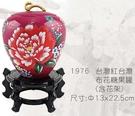 台灣紅台灣布花糖果罐-【Fruit Shop】