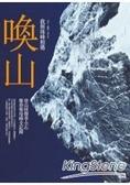 喚山:我與珠峰相遇
