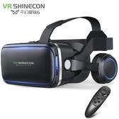 vr眼鏡手機專用虛擬現實頭戴式頭盔3d游戲 MKS雙11