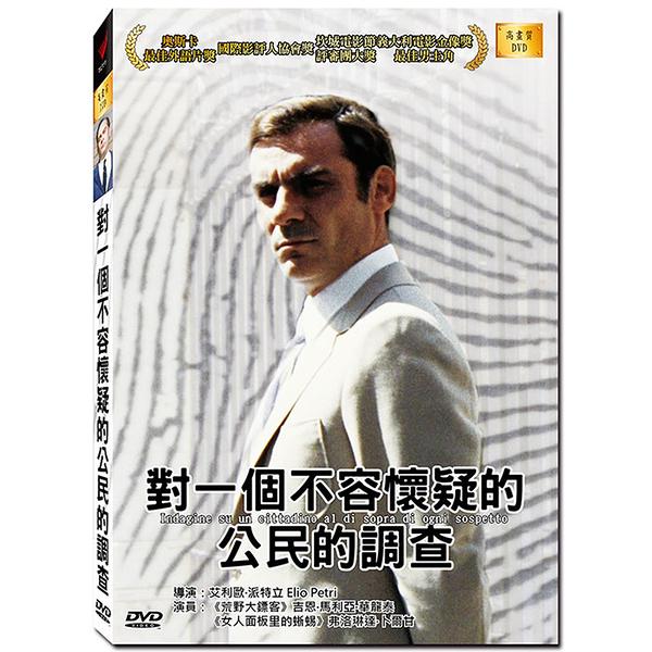 新動國際【對一個不容懷疑的公民的調查 Investigation of aCitizen Above Suspicion】高畫質DVD