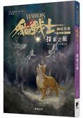 貓戰士六部曲幽暗異象之一:探索之旅