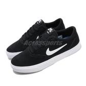 Nike 滑板鞋 SB Chron SLR 黑 白 麂皮 運動鞋 休閒鞋 男鞋【PUMP306】 CD6278-002