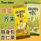 韓國熱賣 Toms Gilim 杏仁果 (小) 35g 蜂蜜杏仁果 芥末杏仁果 哇沙米杏仁果 杏仁