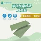 環保可水洗除臭包(2入組) / 防霉制菌 / 可用於冰箱.衣櫃.鞋櫃 / 台灣製 / Original Life 綠能環控