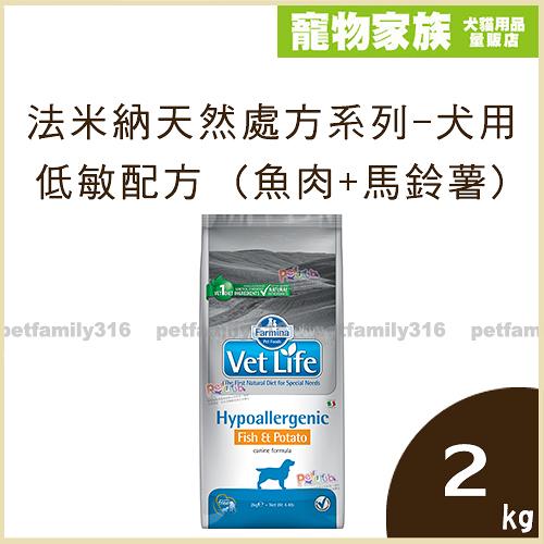寵物家族-法米納天然處方系列-犬用低敏配方(魚肉+馬鈴薯)2kg