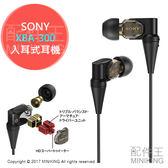 【配件王】日本代購 SONY XBA-300 三單體平衡電樞 入耳式耳機 直接驅動結構 耳機