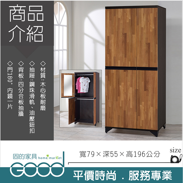 《固的家具GOOD》59-3-AHE 布茲雙色3X7 尺開門衣櫃【雙北市含搬運組裝】