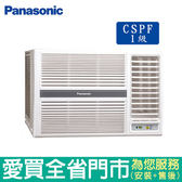Panasonic國際5-7坪1級CW-N36HA2變頻右吹窗型冷暖空調_含配送到府+標準安裝【愛買】