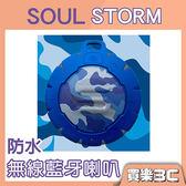 美國 SOUL STORM 藍芽喇叭,防水漂浮喇叭 迷彩藍,支援快速充電,8小時音樂播放,分期0利率