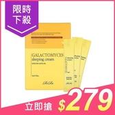 韓國RiRe 覆膜酵母晚安面膜(4mlx30包)【小三美日】$299