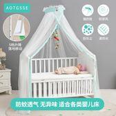 嬰兒床蚊帳帶支架寶寶床蚊帳罩宮廷落地式新生兒童通用防蚊蚊帳罩igo 時尚潮流