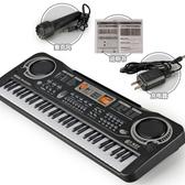電子琴 充電多功能兒童61鍵帶麥克風早教嬰幼兒仿真鋼琴