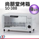 【信源電器】 8公升【尚朋堂烤箱】SO-388/SO388