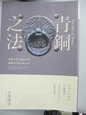 【書寶二手書T6/哲學_C3Y】青銅之法_大川隆法,  幸福科學經典翻譯小組