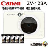 【搭ZINK™相片紙5盒 ↘6190元】CANON iNSPiC【S】ZV-123A 珍珠白 可連手機拍可印相機