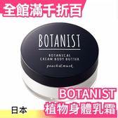 【小福部屋】日本 BOTANIST 植物學家 植物身體乳霜 保濕乳液 100g【新品上架】