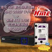 環名 HME 4路 數位錄影主機 AHD 1080P DVR + WD40PURX 紫標 4TB 3.5吋 監控系統硬碟