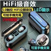新無線藍牙耳機5.0單雙耳一對迷你隱形小型入耳式運動跑步超長待機男女適用蘋果安卓通用