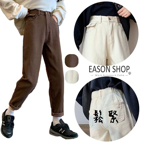 EASON SHOP(GW5899)實拍百搭丹寧多口袋可捲邊鬆緊腰收腰牛仔褲女高腰長褲老爺褲直筒褲九分褲哈倫褲