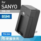 Kamera Sanyo DB-L50電池充電器 替換式卡座 EXM PN 上座 卡匣 相容底座 HD1000,HD1010,HD2000,WH1 (PN-044)
