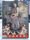 挖寶二手片-K11-026-正版DVD*日片【哀憑歌-血眼】-石川紗彩*池內博之