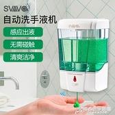 廚房掛壁式電動皂液器家用自動感應洗手液機衛生間壁掛洗手器 雙十二全館免運