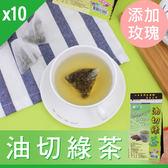 【油切綠茶】油切綠茶/養生茶/養生飲-3角立體茶包-22包/袋-10袋/組-GreenTea-10