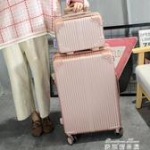 行李箱女大容量皮箱拉桿箱ins網紅新款密碼箱24寸學生可愛旅行箱YYJ【免運快速】