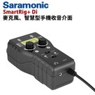 【EC數位】Saramonic 楓笛 SmartRig+ Di 麥克風、智慧型手機收音介面 手機錄音 K歌 直播
