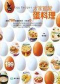 (二手書)大家都愛蛋料理