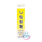NEXX 芮斯發泡錠 維他命C (檸檬口味) 20錠/瓶 營養補給品 德國進口【生活ODOKE】