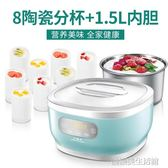 SNJ-576酸奶機家用全自動迷你陶瓷8分杯酵素機發酵機自制 igo
