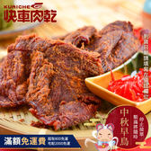 【快車肉乾】B6 麻辣牛肉乾