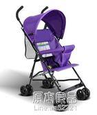嬰兒推車超輕便攜折疊避震傘車bb寶寶小孩童車四輪簡易手推車YYJ     原本良品