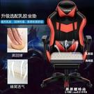 電腦椅家用舒適電競椅游戲椅辦公主播椅轉椅座椅可躺升降靠背椅子 果果輕時尚NMS