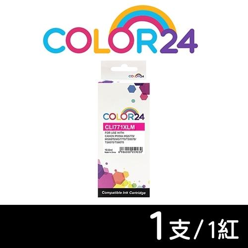 【COLOR24】for Canon CLI-771XLM 紅色高容量相容墨水匣 /適用 TS6070/MG5770/MG6870/MG7770/TS5070/TS8070