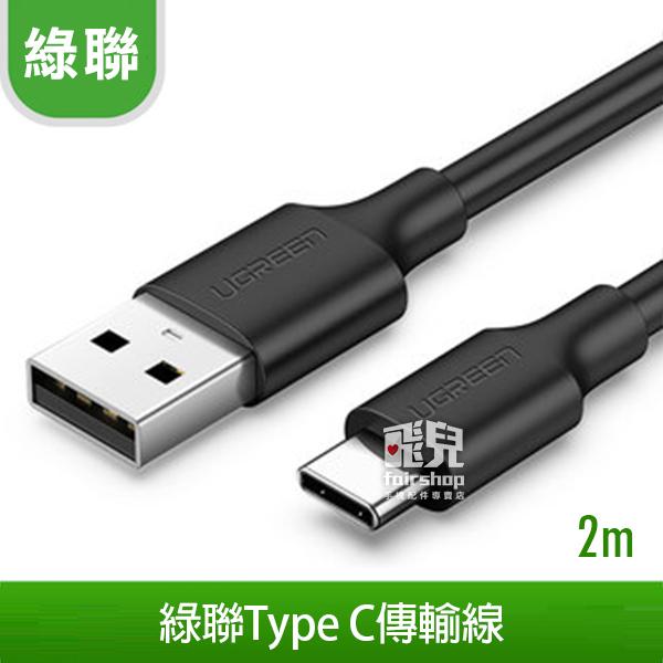 【妃凡】高速傳輸!綠聯Type-C傳輸線 2米 充電線 USB 快充線 數據線 快速充電 正反插拔