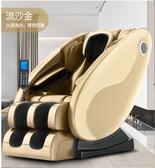 按摩椅 按摩椅家用全身全自動小型太空豪華艙多功能老人電動沙發器新款全館全省免運 SP