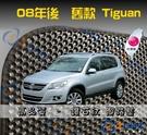 【鑽石紋】08-16年 Tiguan 腳踏墊 / 台灣製造 tiguan海馬腳踏墊 tiguan腳踏墊 tiguan踏墊