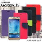 【愛瘋潮】Samsung Galaxy J5 經典書本雙色磁釦側翻可站立皮套 手機殼