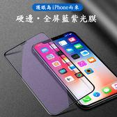 9H 鋼化玻璃 APPLE iPhone XR XS XS MAX X 8 8 Plus 7 7 Plus 6s 6s Plus 6 6 Plus 抗紫光滿版 白 黑 保護貼
