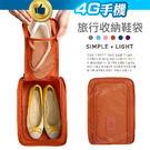 新款輕量型 旅行收納鞋袋 單雙+拖鞋裝 ...