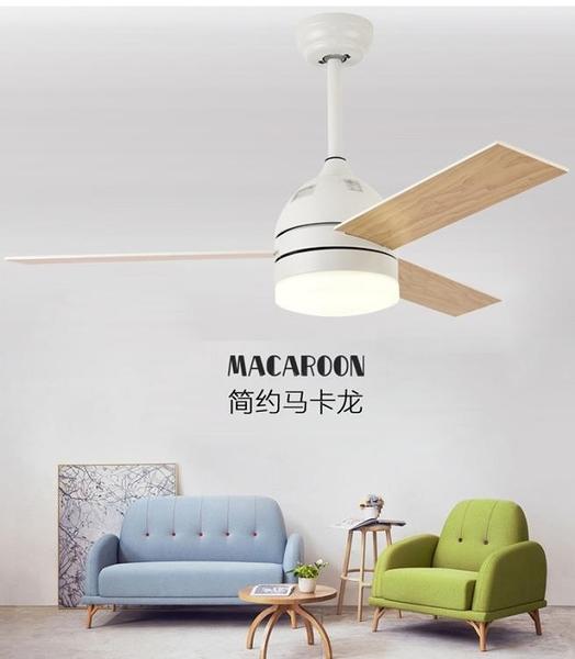 吊扇燈-北歐吊扇燈美式簡約現代客廳餐廳臥室家用風扇燈靜音遙控風扇吊燈