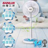 雙喬嚴選 SFL SANLUX台灣三洋 風扇 14吋機械式定時電風扇(立扇) EF-14STA