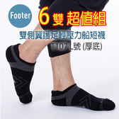 Footer T107 L號 (厚底) 6雙超值組 雙側翼護足輕壓力船短襪 ;除臭襪;蝴蝶魚戶外用品